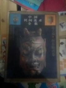 中国民间美术全集(游艺编·面具脸谱卷)正版
