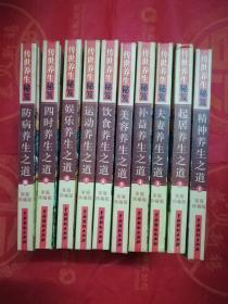 传世养生秘笈  家庭珍藏版   10册全套