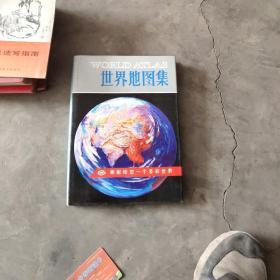 世界地图集。