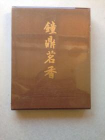钟鼎茗香三:荣斋清供珍赏(正版现货精装厚册全新未开封)
