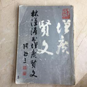 林汉涛书增广贤文