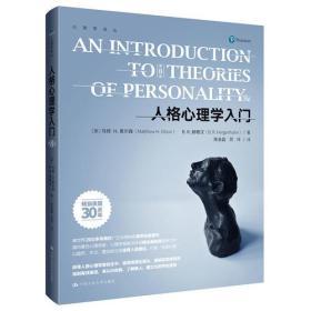 人格心理学入门(第8版)(心理学译丛·教材系列)