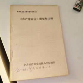 共产党宣言――提要和注释 (科学社会主义教学参考材料之二)