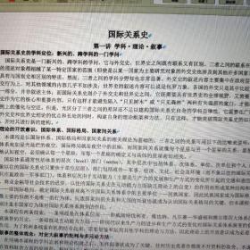 国际关系史考研笔记(55页)