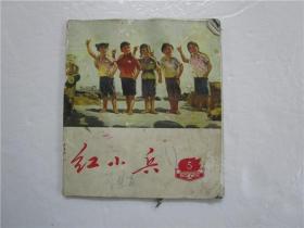 红小兵 1972年第5期