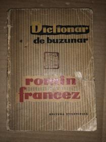 Dictionar de buzunar ROMIN-FRANCEZ 私藏印  稀少外文辞典