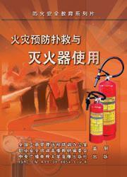 2019年安全生产月-火灾预防、扑救与灭火器的使用2VCD 1E19c