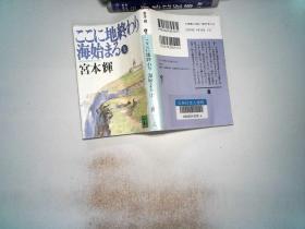 日文书一本 地终 海始 上