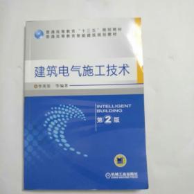 建筑电气施工技术(第2版)