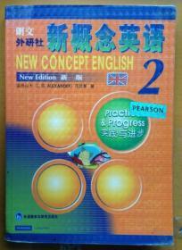 新概念英语2 新版(朗文外研)-实践与进步