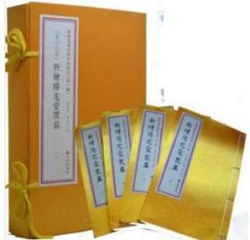 增补四库未收方术汇刊(第一辑)第09函:《新增阳宅爱众篇》9E06f