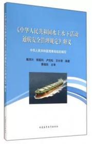 《中华人民共和国水上水下活动通航安全管理规定》释义