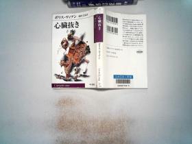 日文书一本 心脏拔
