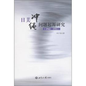 正版 日美冲绳问题起源研究(1942-1952) 刘少东 世界知识出版社