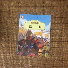 中国名人绘本故事·精忠报国  岳飞