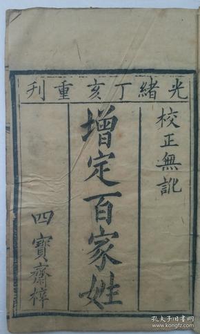 清光绪丁亥(1887年)核线装书 《增定百家姓 》  , 校正无讹   四宝斋梓(孔网孤本)
