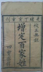 清光緒丁亥(1887年)核線裝書 《增定百家姓 》  , 校正無訛   四寶齋梓(孔網孤本)