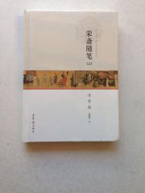 荣斋随笔(三) 清赏篇(精装正版全新未开封)