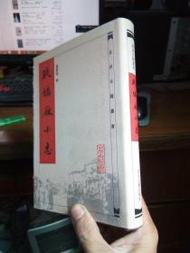 琉璃厂小志 2001年2印2000册 精装带书衣 库存品近新