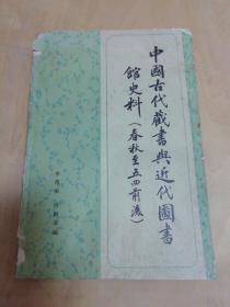 中国古代藏书与近代图书馆史料 (春秋至五四前后)