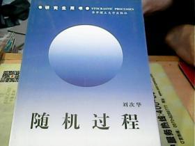 研究生用书【随机过程