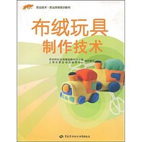 1+X职业技术·职业资格培训教材:布绒玩具制作技术