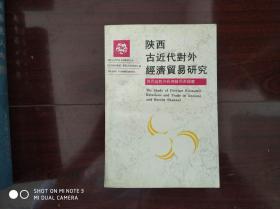 陕西古近代对外经济贸易研究