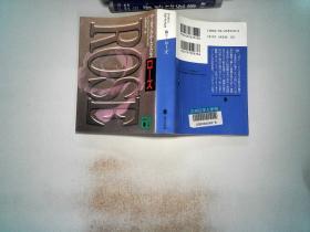 日文书一本 口 讲谈社文库