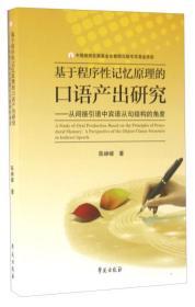 基于程序性记忆原理的口语产出研究从间接引语中宾语从句结构的角度