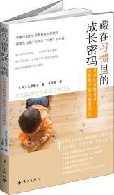 藏在习惯里的成长密码:日本生活教育家大原敬子的习惯教养法