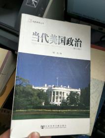當代美國政治(修訂版)