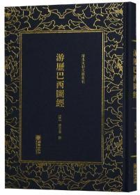 游历巴西图经/清末民初文献丛刊