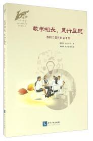 北京市第十九中学百年校庆丛书教学相长,且行且思:教职工教科研成果集