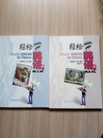 《轻松学韩语》中级1,2(带光盘)