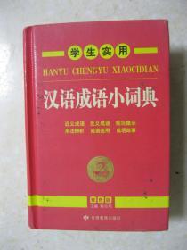 学生实用汉语成语小词典(双色版)