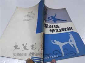 长拳对练单刀对枪 张文广 邵善康 人民体育出版社 1982年2月 32开平装