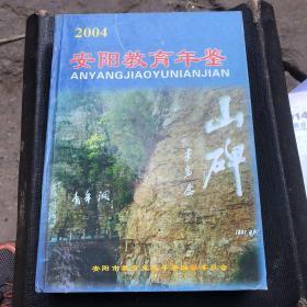 安阳教育年鉴2004年