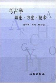 考古学理论·方法·技术(全新正版)