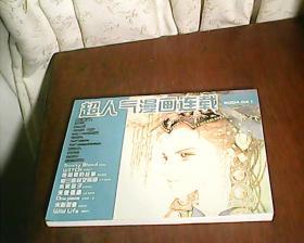 超人气漫画连载2004--04下