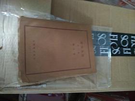 达夫全集 第三卷 过去集(1927年原版初版)毛边书 如图