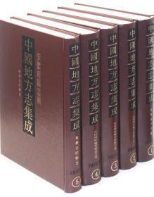 中国地方志集成·安徽府县志辑(16开精装 全六十三册 原箱装)