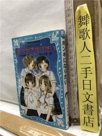 ホンキになりたい 小林深雪/作 牧村久実/絵 讲谈社 日文原版32开儿童文学