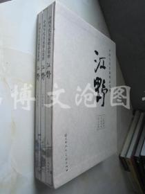 中国当代名家精品集粹:江野( 盒装3册) 签名本