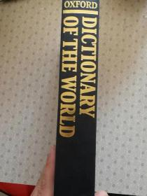 Oxford Dictionary of The World 英文原版