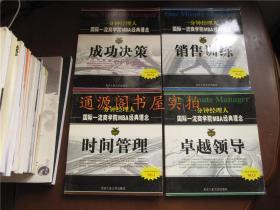一分钟经理人 国际一流商学院MBA经典理念 全4册合售:时间管理、销售训练、卓越领导、成功决策(均无印章字迹勾划)