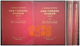 《抗战前十年国家建设史研讨会论文集:1928-1937》【精装全上下二册】1984年出版