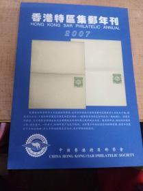香港特区集邮年刊