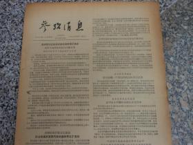 旧报纸;参考消息1957年10月30日星期三第0241号;老挝双方就成立联合政府签订协定