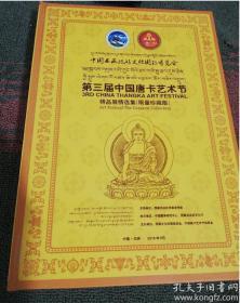 第三届中国唐卡艺术节精品展精选集(限量珍藏版)