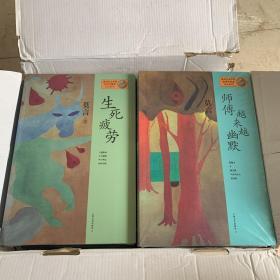 莫言作品系列(16卷)
